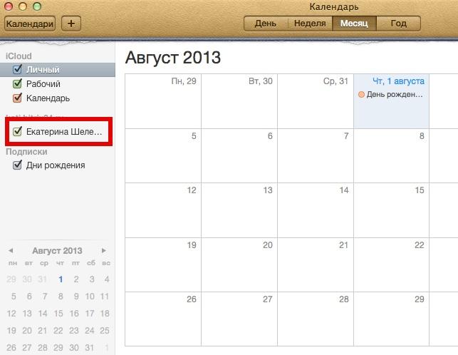 Синхронизировать календарь с outlook