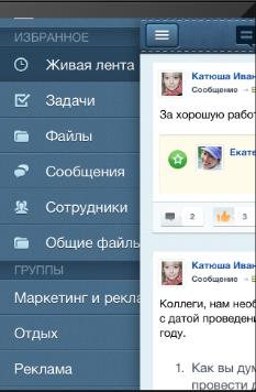 Битрикс24 мобильное приложение для iPhone