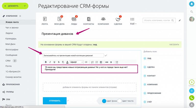 Битрикс24: Создаем CRM-форму за минуту: без сайта и программиста