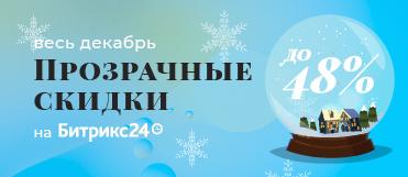 Стартовала новогодняя распродажа Битрикс24 для всех клиентов