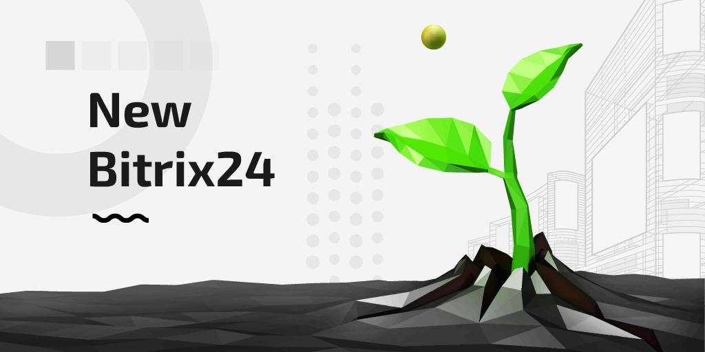 Bitrix24系统大更新!