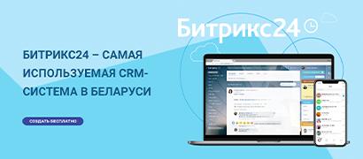 Исследование рынка CRM в Беларуси: как компании автоматизируют свой бизнес?