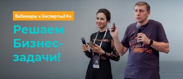 Эксперт24: авторский формат серии вебинаров от ведущих менеджеров Битрикс24