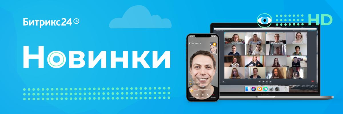 Уже в ваших Битрикс24: Видеоконференции HD, новые CRM-формы, пинг-сообщения в задачах