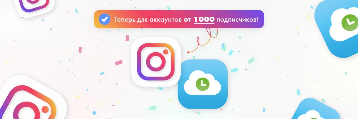Обновление в официальной интеграции Instagram и Битрикс24