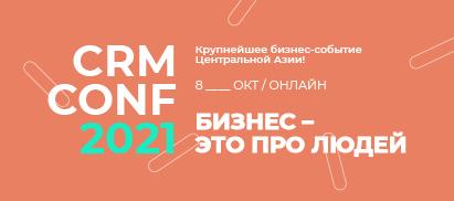 Ежегодная деловая конференция CRM CONF 2021 «Бизнес – это про людей».