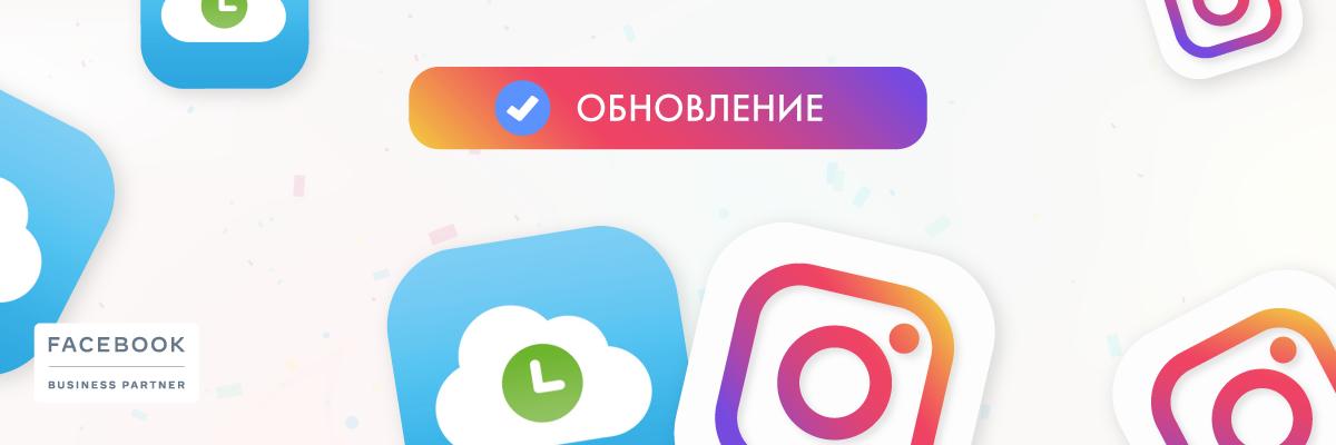 Обновление интеграции Битрикс24 с Instagram Direct