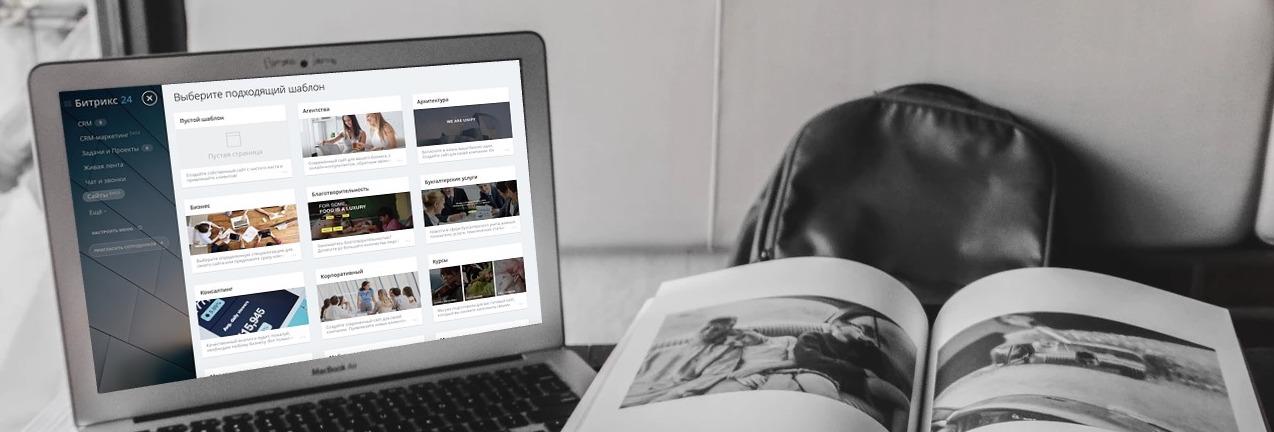 Новое меню. Права доступа на Сайты. Фильтр в карточке CRM