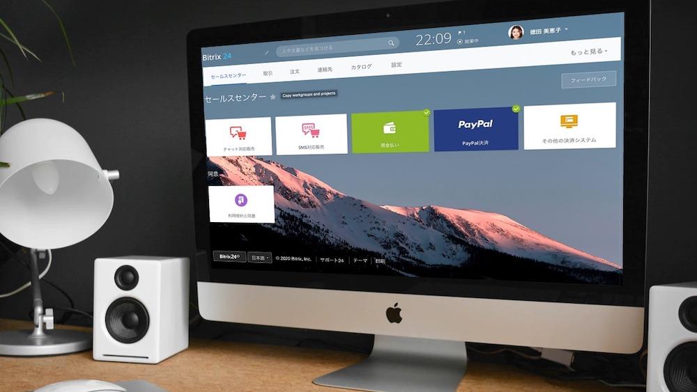 PayPal決済サービスを接続する