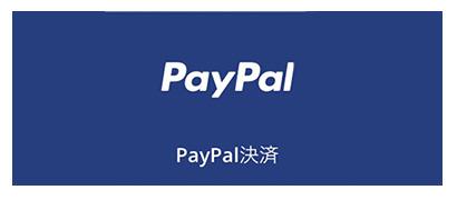 Bitrix24のオンラインショップでPayPal経由で支払う