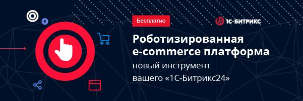 Роботизированная e-commerce платформа – новый инструмент 1C-Битрикс24