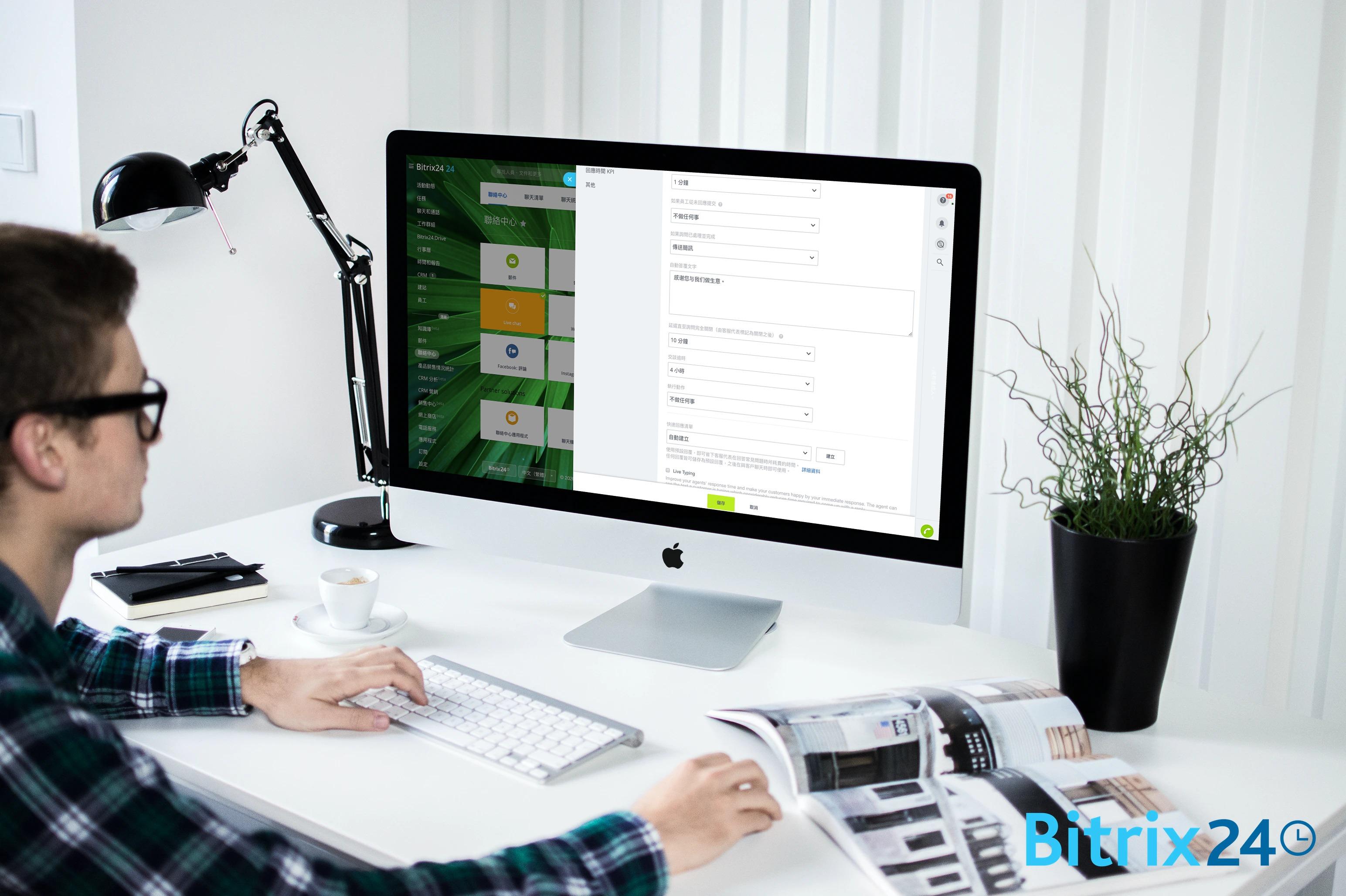 重要通知:Bitrix24開發渠道更新