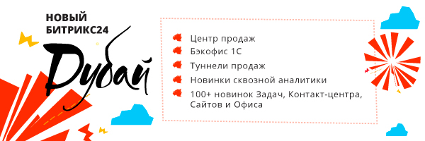 Битрикс24.Дубай. Презентация CRM №1 в России.
