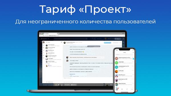 Бесплатный тариф «Проект» теперь неограничен по числу пользователей