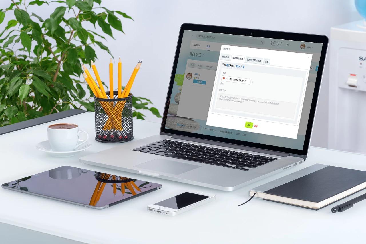 使用短信来邀请新用户加入到Bitrix24