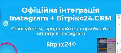 Офіційна інтеграція Instagram та Бітрікс24 — підключіть вже сьогодні