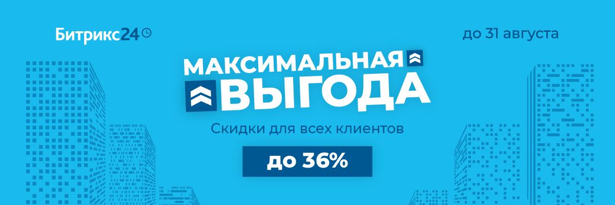Акция «Максимальная выгода»: скидки до 36% для всех клиентов