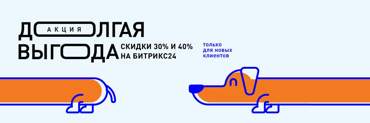 Дооолгая выгода: скидки 30% и 40% новым клиентам Битрикс24