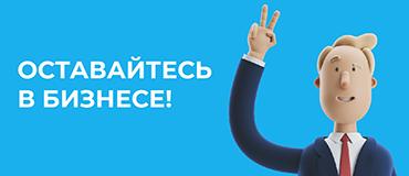 Начинаем серию бесплатных антикризисных вебинаров «Оставайтесь в бизнесе»