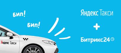 Интеграция с Яндекс.Такси уже на вашем Битрикс24