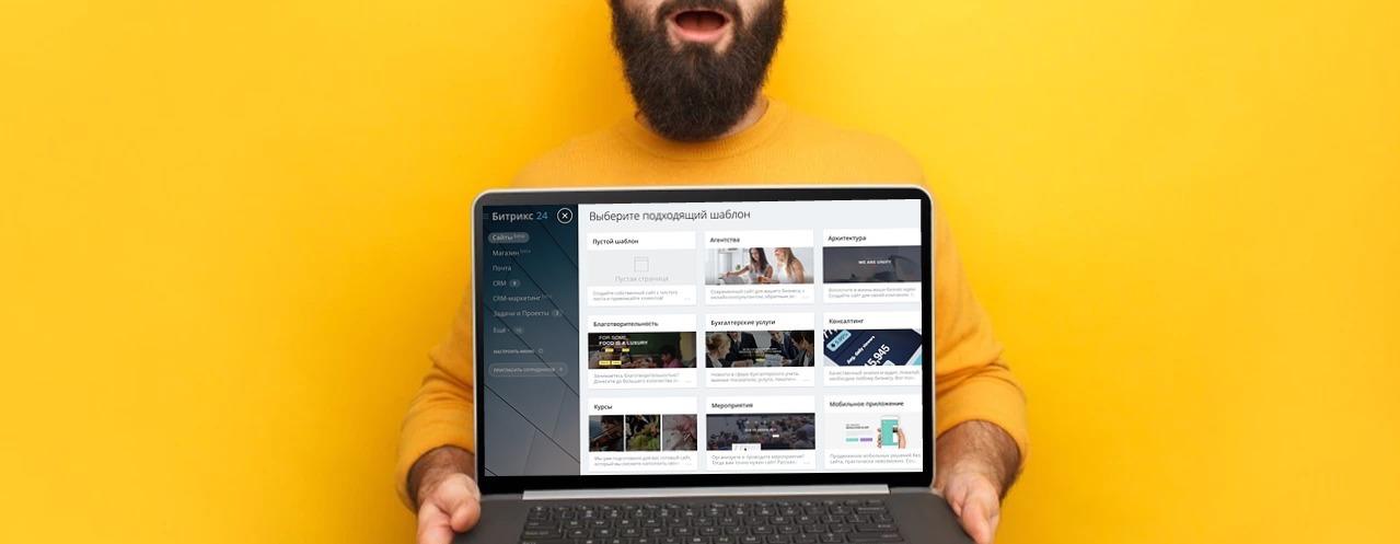 Создайте сайт. Быстро, качественно. Бесплатно.