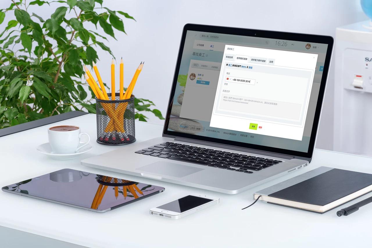 使用簡訊來邀請新使用者加入到Bitrix24