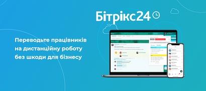 Безкоштовний тариф Бітрікс24 став необмежений за кількістю користувачів
