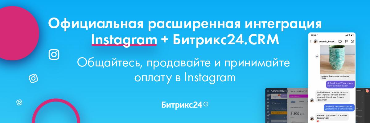 Официальная расширенная интеграция Instagram и Битрикс24 – подключите уже сегодня!