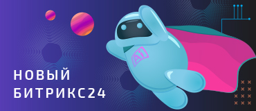 Новый Битрикс24. Презентация 4 октября