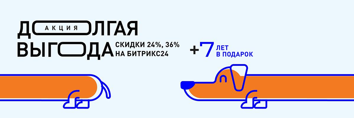 Дооолгая выгода: дарим скидки 30% и 40% новым клиентам Битрикс24