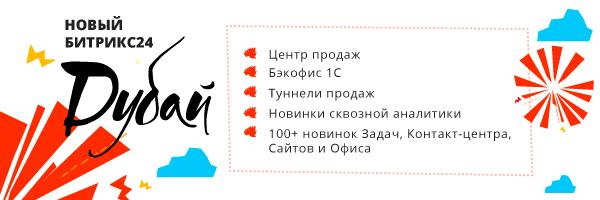 Битрикс24.Дубай. Презентация CRM №1 в Беларуси.