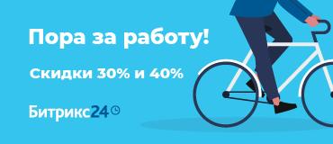 Акция «Пора за работу»: скидки 30-40% для новых клиентов