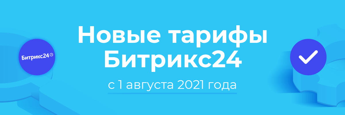 1 августа тарифная линейка Битрикс24 изменится