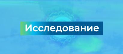 Исследование: как российские компании относятся к работе из дома и в офисе?