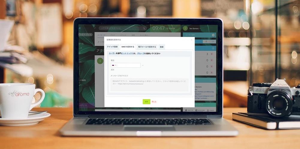 SMSを使って新規ユーザーをBitrix24へ追加