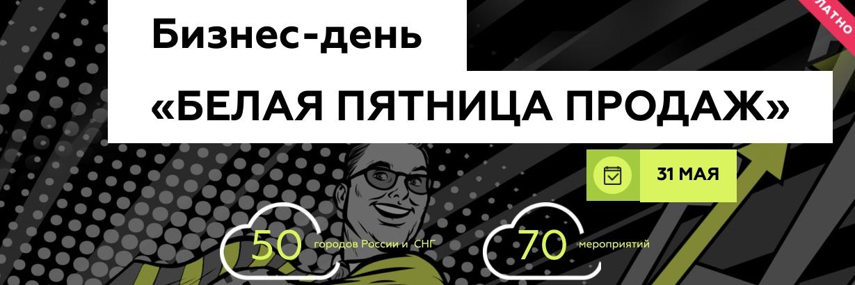 31 мая – Бизнес-день в 50 городах. Не только в России.