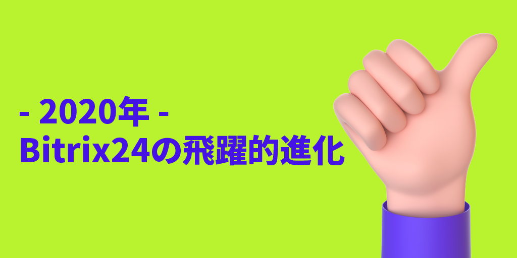 2020年 – Bitrix24の飛躍的進化