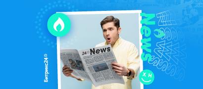 Время хороших новостей: скидки на Битрикс24 до 40%!
