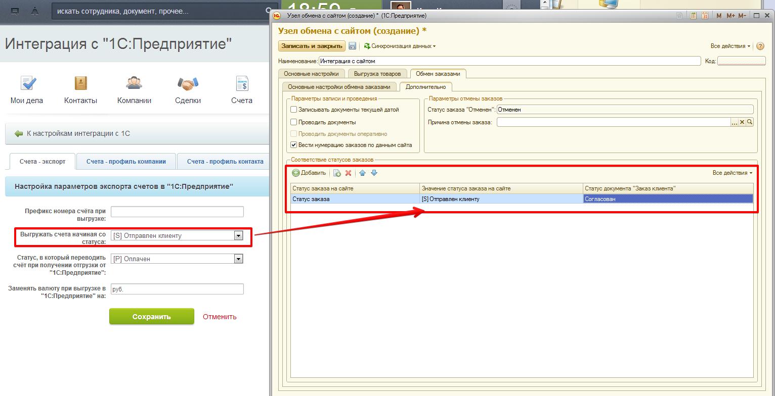 Синхронизация bitrix24 с 1с как подключить манго телеком к битрикс
