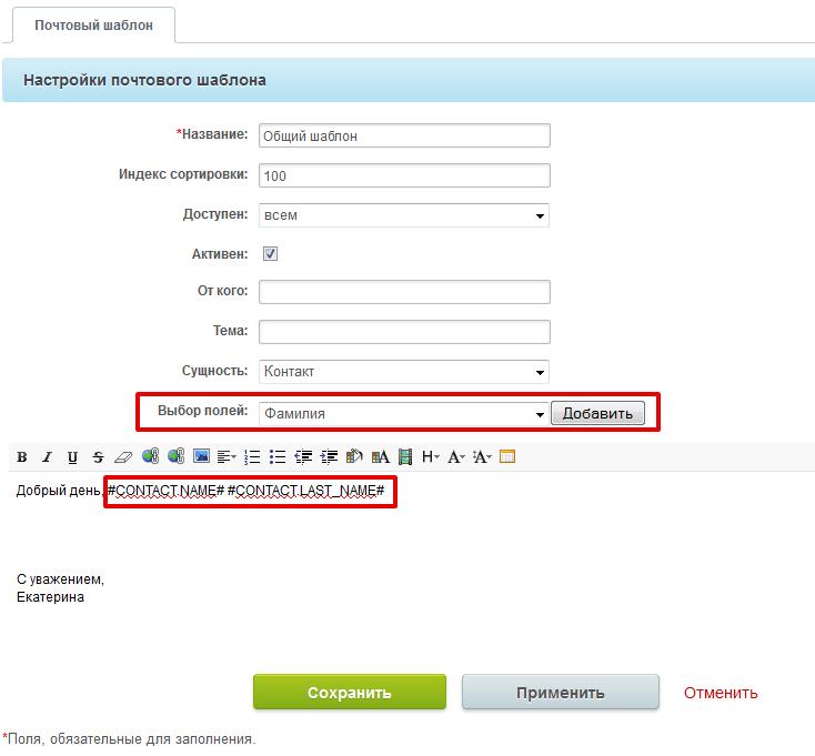 Bitrix24 настройка правил обработки входящих писем по теме интеграция сайта битрикс с 1с