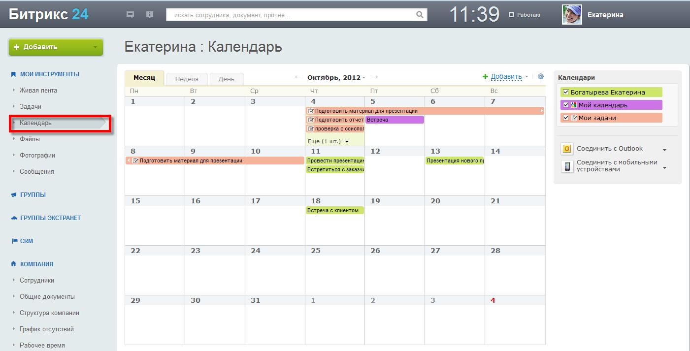 Битрикс24 календарь ios центурион битрикс ремонт