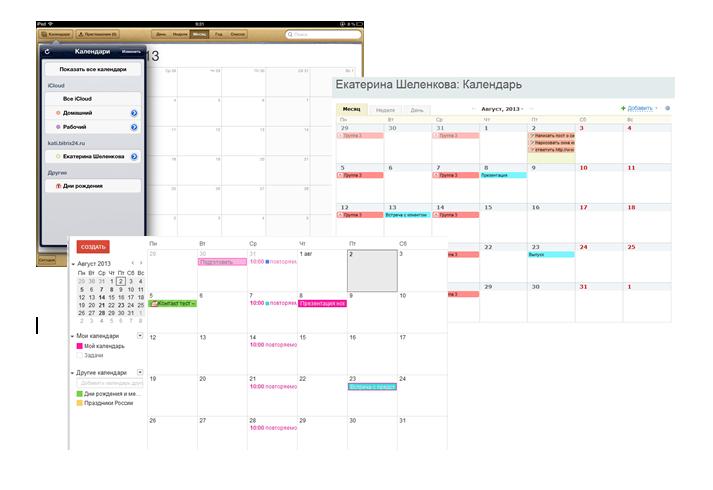 Bitrix24 календарь google битрикс приложение android