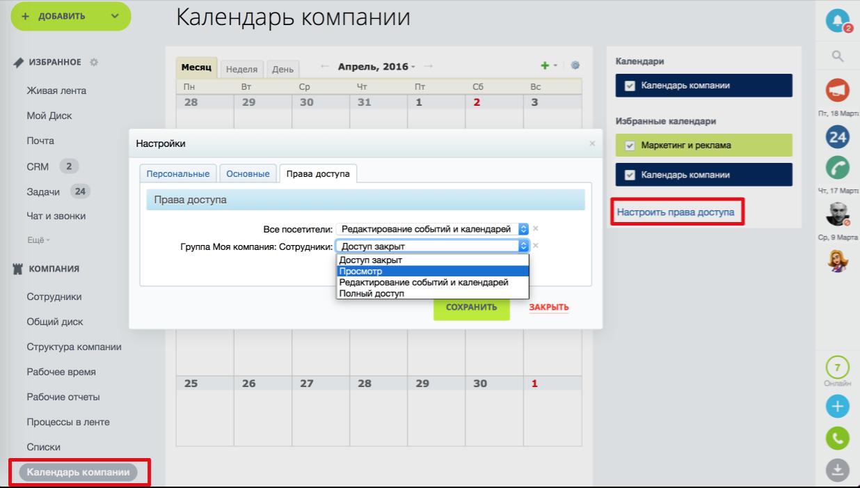 Битрикс24 календарь доступ модуль личного кабинета для битрикс