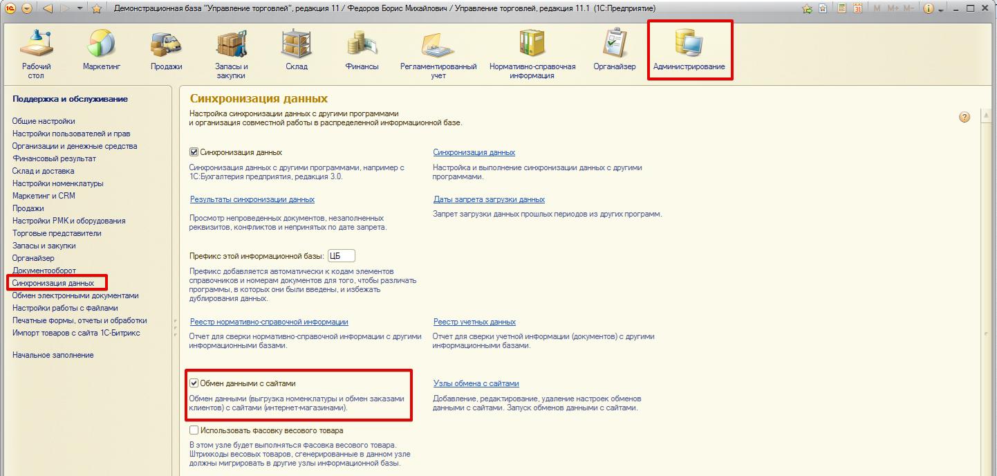 Интеграция битрикс24 и 1с управление торговлей закрывающие документы битрикс24