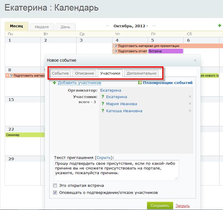 Битрикс24 календарь событий битрикс распространять авторизацию на все домены