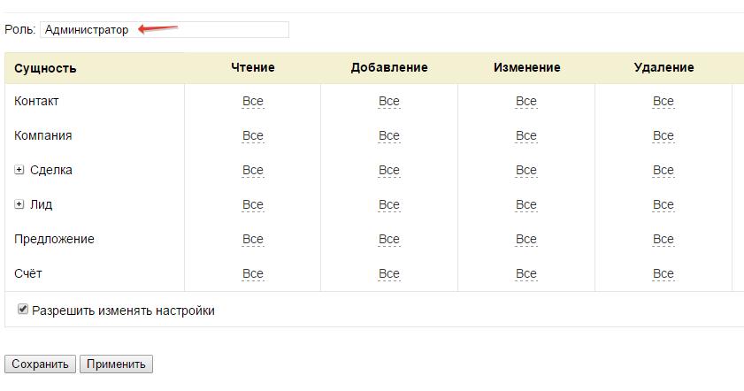 2014-11-18 17-11-33 (3) Управление ролью - Google Chrome.png