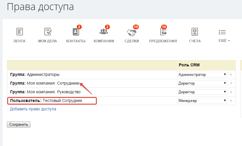 2014-11-18 17-30-08 (3) Права доступа - Google Chrome.png