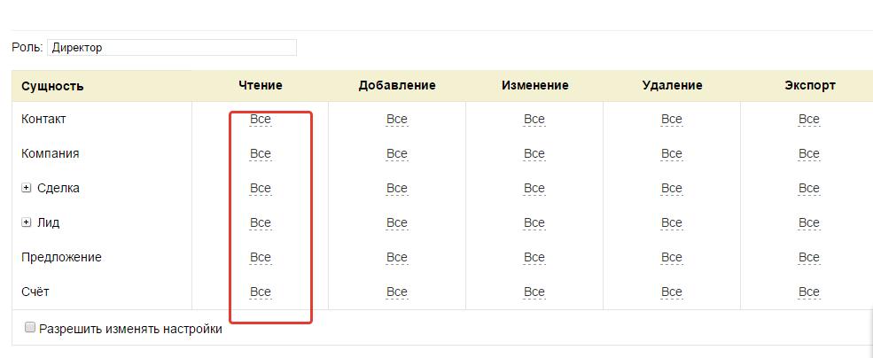 2014-11-18 17-42-28 (3) Управление ролью - Google Chrome.png