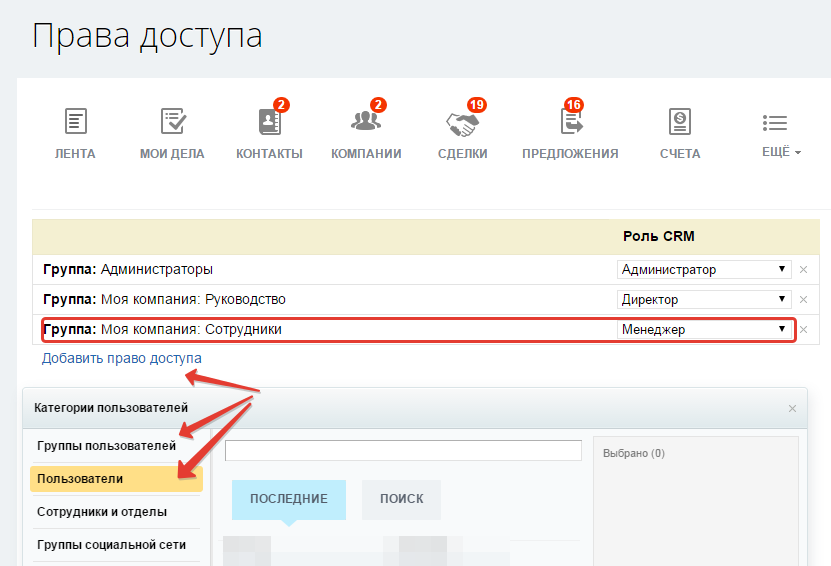 2014-11-18 17-14-31 (3) Права доступа - Google Chrome.png