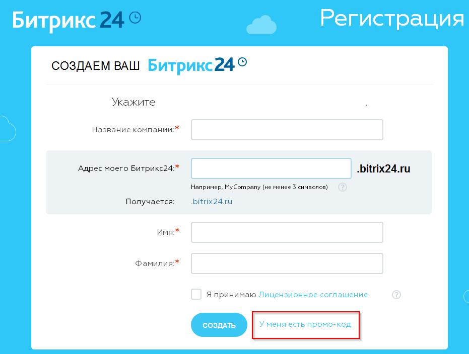 Bitrix24 регистрация рассылка битрикс маркетплейс